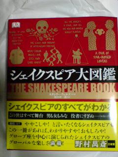 やっぱり買っちゃいました「シェイクスピア大図鑑」