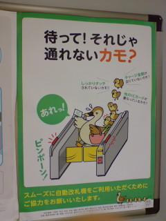 お気に入りの交通ポスター