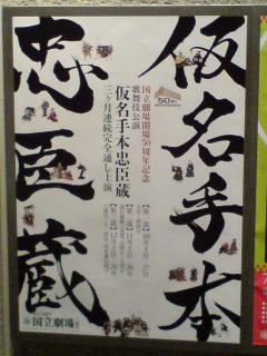 国立劇場記念公演ポスター
