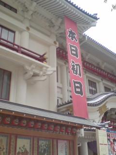 「七月大歌舞伎」(昼の部「柳影澤螢火」)を観る