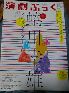 蜷川さん(25)「演劇ぶっく」で蜷川さん追悼特集