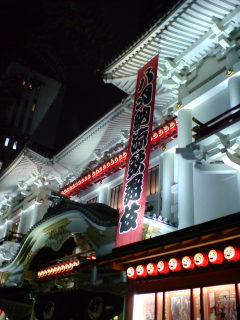 「八月納涼歌舞伎」(三部)「山名屋浦里」を観る