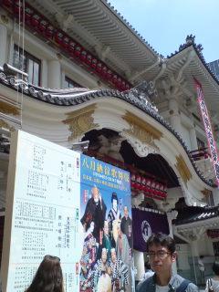 「八月納涼歌舞伎」(1&2部)を観る