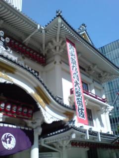 「秀山祭九月大歌舞伎」(昼の部「一條大蔵譚」)を観る
