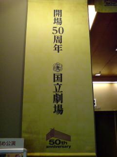 「九月文楽公演〜一谷嫩軍記」(一部)を観る