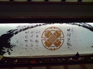 八代目中村芝翫襲名披露公演「十一月芸術祭歌舞伎」(夜の部)を観る