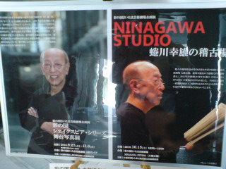 スペシャルイベント「蜷川幸雄と『彩の国シェイクスピアシリーズ』」