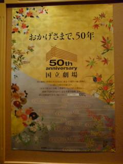 国立劇場50周年記念公演「仮名手本忠臣蔵」(第一部)を観る