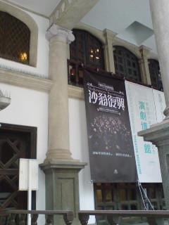 「沙翁復興」展を見る