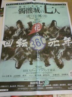 「髑髏城の七人」新聞広告