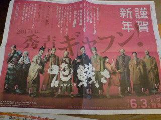 「花戦さ」新聞広告