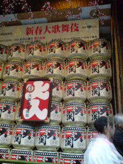 「新春大歌舞伎」(夜の部〜「義賢最期」)を観る
