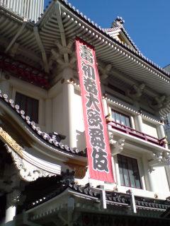 「壽新春大歌舞伎」(昼の部)を観る