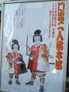 「猿若祭二月大歌舞伎」(夜の部)