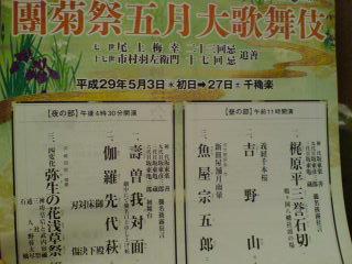 5月「團菊祭」は羽左衛門、