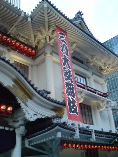 「三月大歌舞伎」(夜の部)を観る