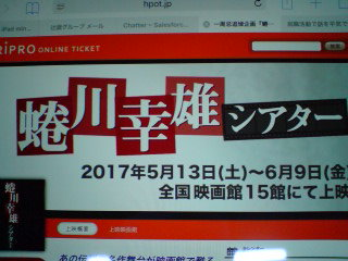 蜷川さん一周忌追悼舞台映像上映