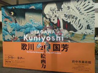府中美術館「歌川國芳 21世紀の絵画力展(前期)」に大満足する