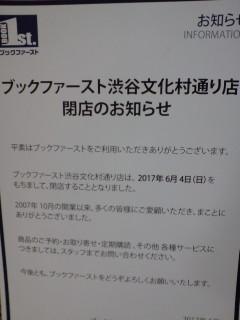 ブックファースト渋谷6月に閉店