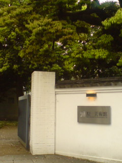 原美術館に「蜷川実花〜うつきい日々」展を見に行く