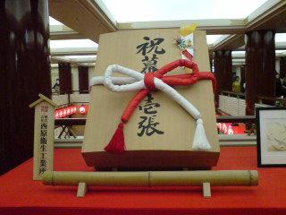 「團菊祭五月大歌舞伎」(昼の部)を観る