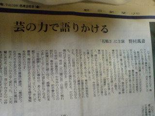 萬斎さん「花戦さ」インタビュー