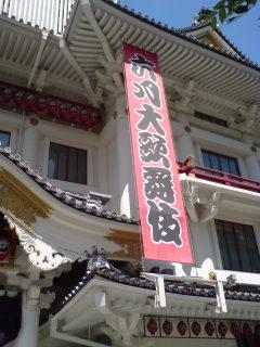 「六月大歌舞伎」(昼の部「弁慶上使」)を観る
