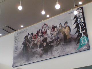 劇団☆新感線『髑髏城の七人』Season 鳥を観る