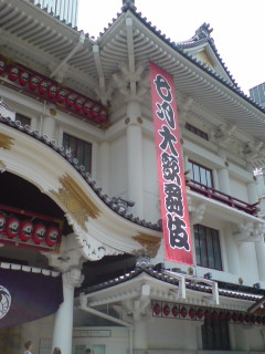 「七月大歌舞伎」(昼の部)