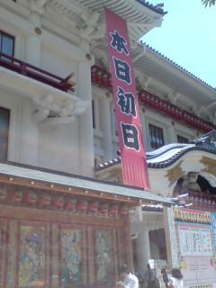 「八月納涼歌舞伎」(第2部)を観る