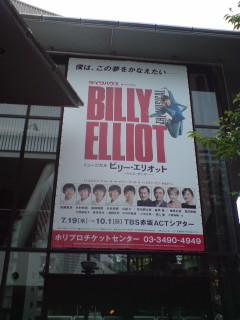 「ビリー・エリオット〜リトル・ダンサー」を観る