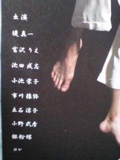 多分こう言うのが正しい「追悼」公演。来年はじめに、いのうえ版「近松心中物語」。