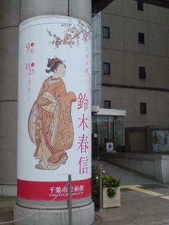 千葉市美術館「鈴木春信展」を観る