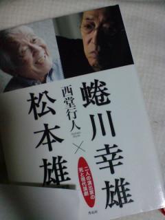 やっと読んだ蜷川さんの本
