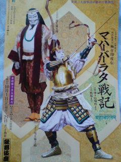 芸術祭十月歌舞伎昼の部「極付印度伝〜マハバーラタ戦記」を観る