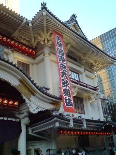 「十一月顔見世大歌舞伎」(夜の部)を観る