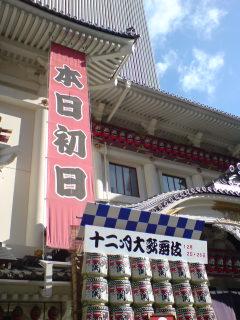 「十二月大歌舞伎」(第一郎)を観る