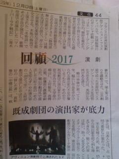 日経「2017回顧〜演劇」記事