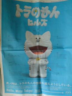 「とらのもん」新聞広告