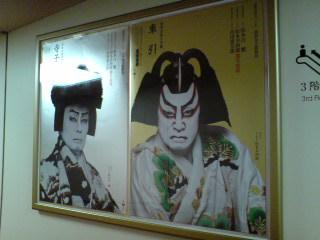 「壽初春大歌舞伎〜高麗屋三代襲名披露」(昼の部の一部)を観る