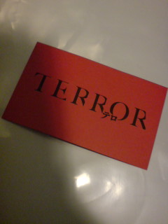 (戯曲を読んでからの)「テロ」を観る