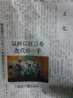 日経文化面に狂言特集