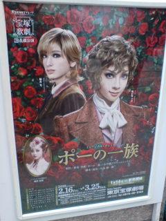 宝塚(花組)「ポーの一族」を観る