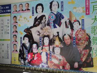 「三月大歌舞伎」(幕見)を観る