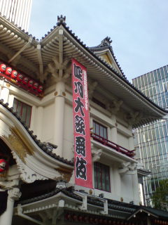 「四月大歌舞伎」(夜の部)を観る