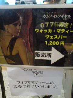 「カジノ・ロワイヤル」in コンサートに行く