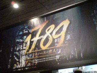 「1789」を観る