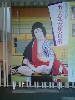 「團菊祭五月大歌舞伎」(夜の部)を観る