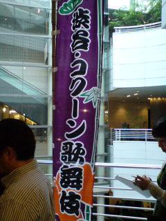 コクーン歌舞伎「切られの与三」を観る