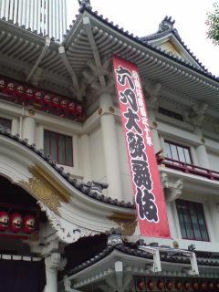 「六月大歌舞伎」(夜の部)を観る